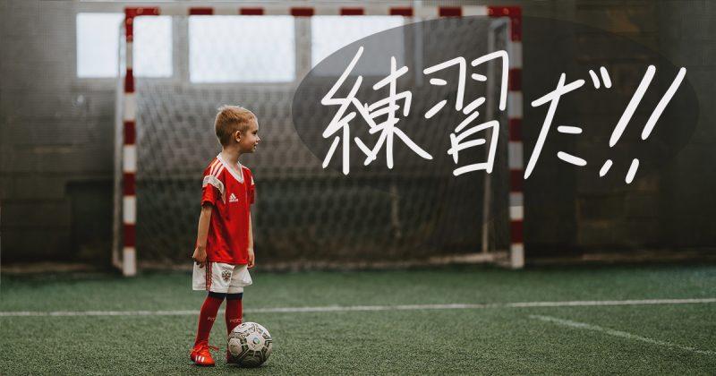 子供がサッカーを練習する様子