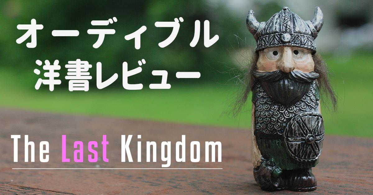 オーディブル・洋書レビュー The Last Kingdom
