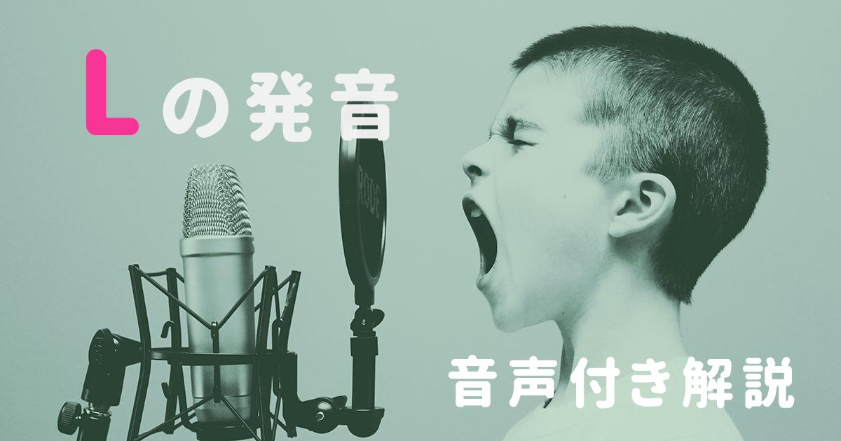 【Lの発音】音声付き解説