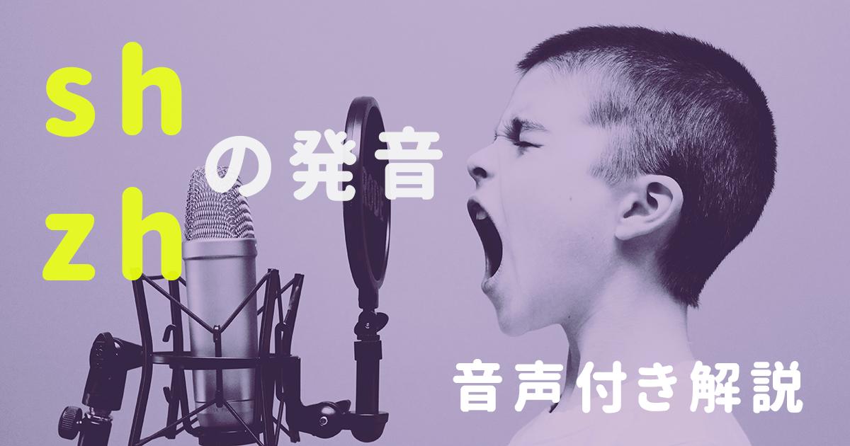英語のsh zhの発音 音声付き解説