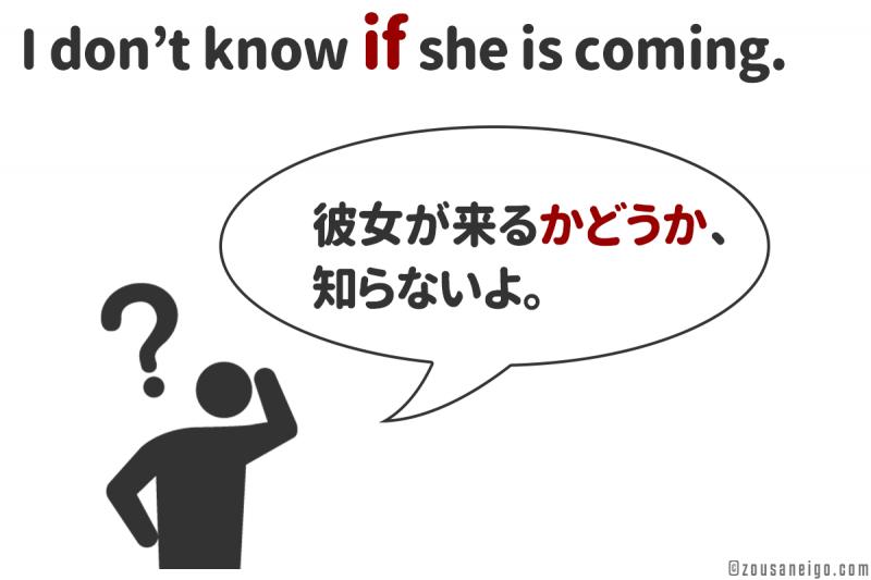 条件のif I don't Know if she is coming.